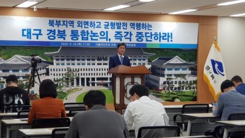 """""""경북도청신도시 미완성…대구경북행정통합논의 중단하라"""""""